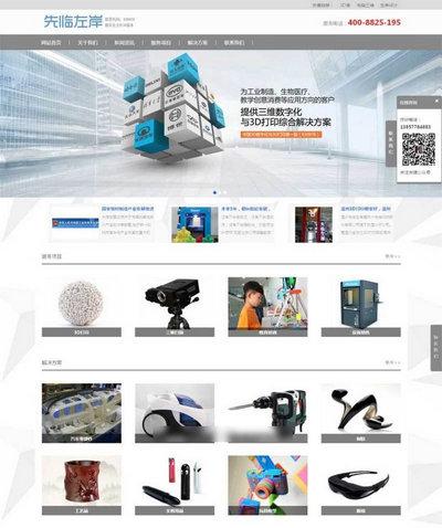 宽屏3D打印设备公司网站html模板