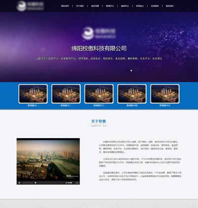 大气网络科技公司通用html网站模
