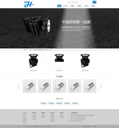 简洁电子照明灯企业html网站模板