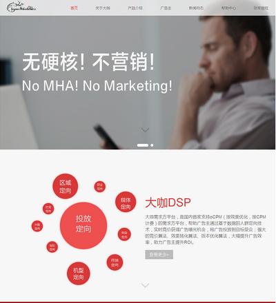 html5大气电子商务网络建站公司通用网页模板