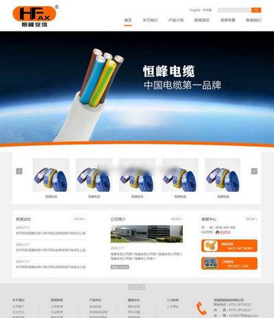 线缆生产科技公司html静态网站模