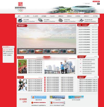 体育新闻资讯html静态网站模板