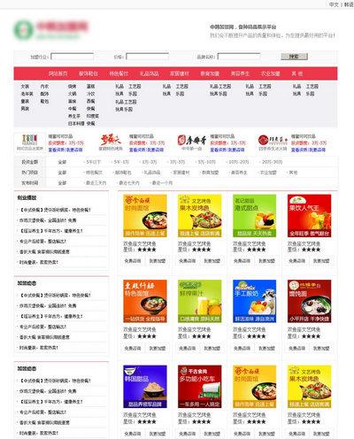 中韩招商加盟html静态网站模板