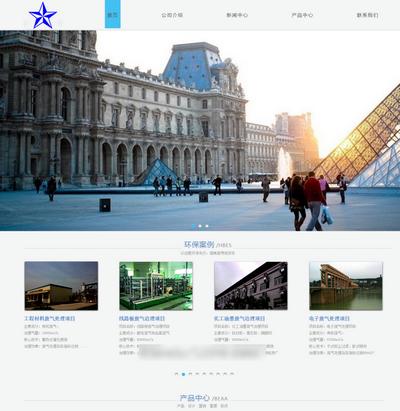 简单环保公司网站html静态模板