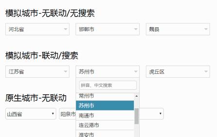 jQuery模拟select框下拉三级联动城市选择器