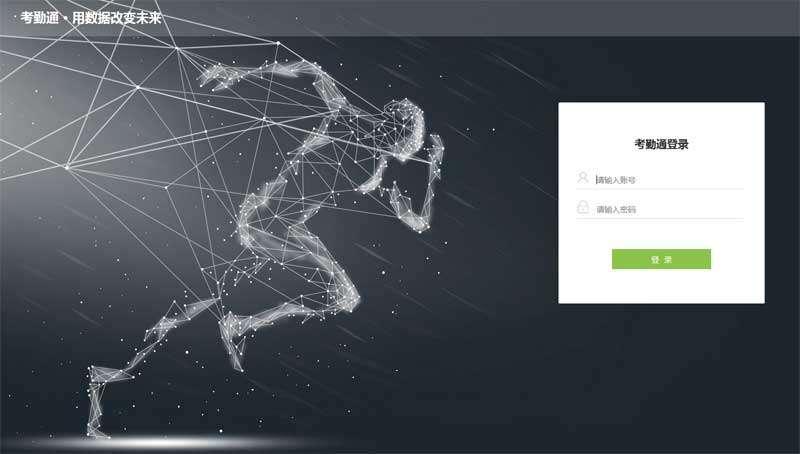 简单的考勤系统登录页面模板