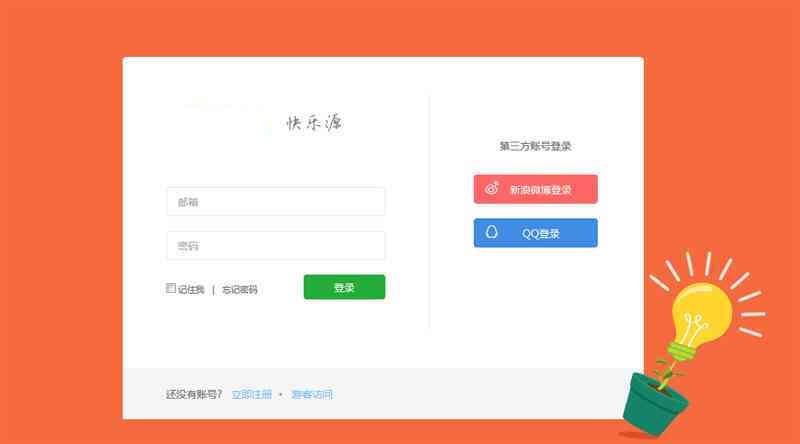简单实用的网站登录界面html模板