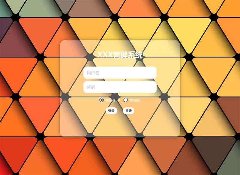 简单透明的登录界面模板
