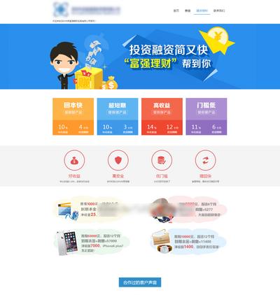 简洁投资理财公司网站静态html模板下载