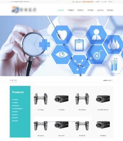 简洁医疗行业网站html整站模板