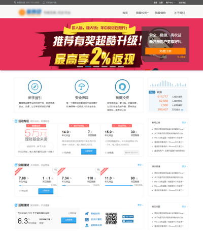 简洁宽屏金融理财平台网站html模板下载