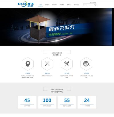 简洁宽屏外贸公司html网页模板下载