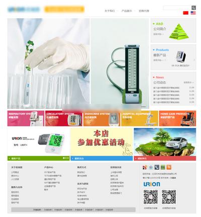 九宫格医疗器械设备html网站模板