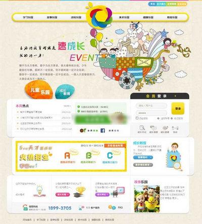 卡通风格儿童教育网站html首页模板