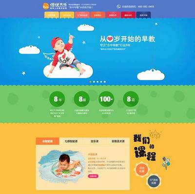 卡通可爱婴幼儿早教培训机构html整站网站模板