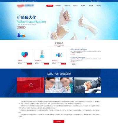 大气化学研究科技公司网站静态模板