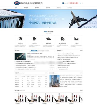 外贸公司html整站网站模板