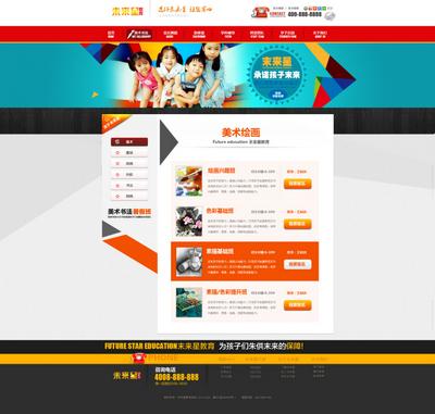 小学教育网站全套html模板下载