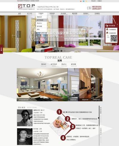 大气室内装饰公司html静态模板