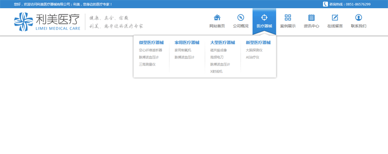 jQuery蓝色的医院网站顶部导航菜单代码
