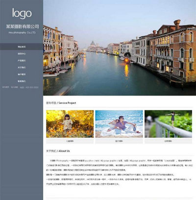 简单婚纱摄影写真html网站模板
