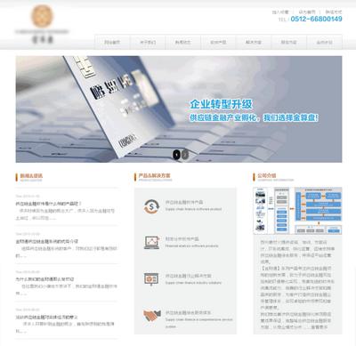 简单金融服务公司html整站网站模