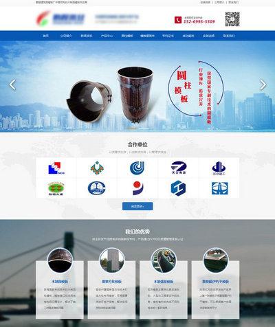 大气圆方柱模板生产企业网站模板