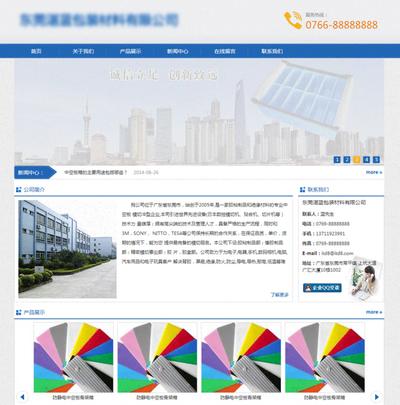 包装材料企业html网站模板