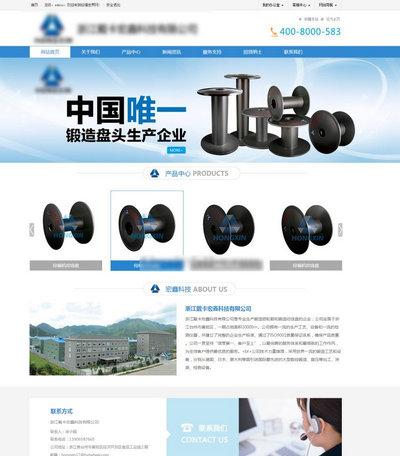 锻造企业网站静态html模板