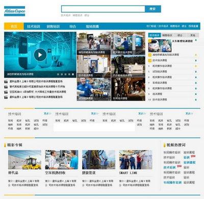 工业技术在线培训网站静态html模