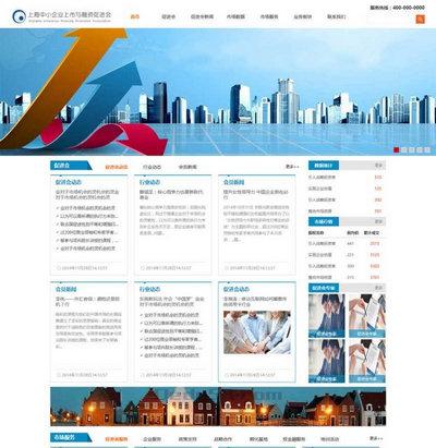 股权交易政府企业html网站模板