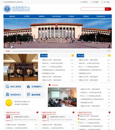 师范大学学校官方网站html首页模