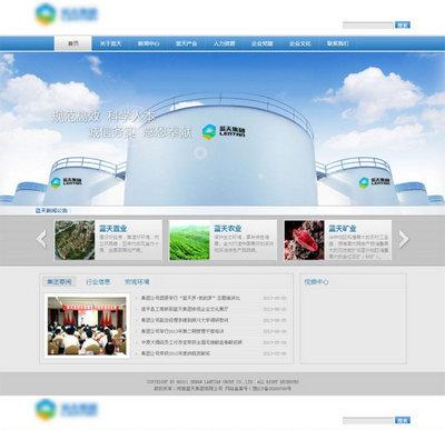 环保能源集团企业网站静态模板下