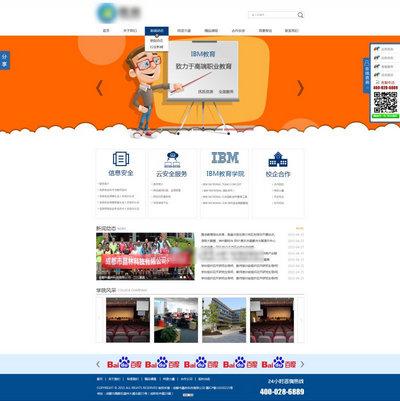 简洁大气企业教育html整站网站模