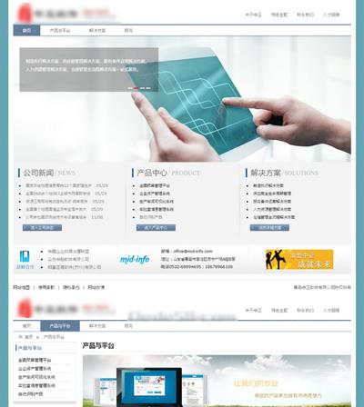 简洁软件科技企业html网站模板