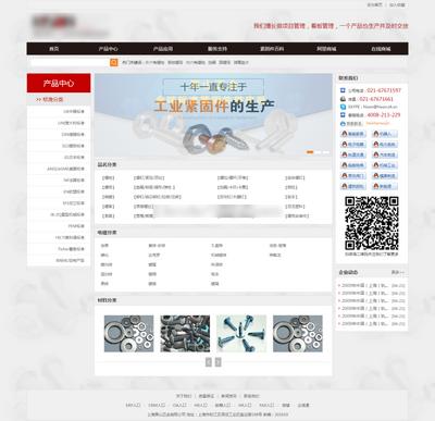 简洁五金机电科技公司html静态网站模板