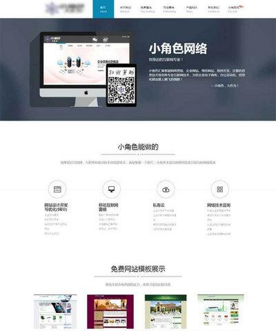简洁宽屏网络公司工作室html网站模板