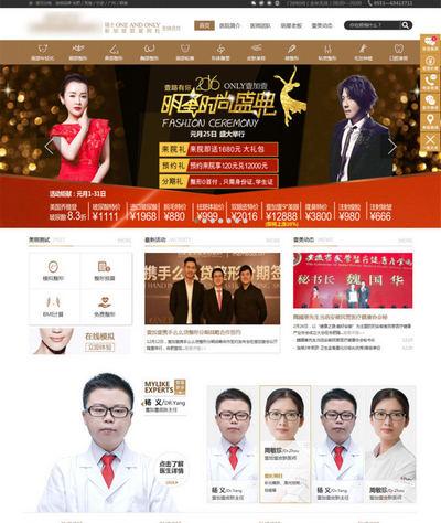 医疗美容医院企业网站html整站模