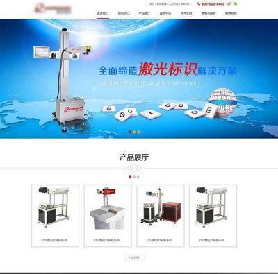 宽屏大气激光生产科技公司html网