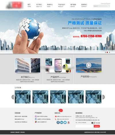 大气智能科技公司网站模板下载