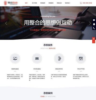 宽屏网络技术科技公司网站html5模板