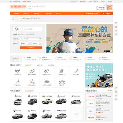 汽车服务企业门户网站html网站模