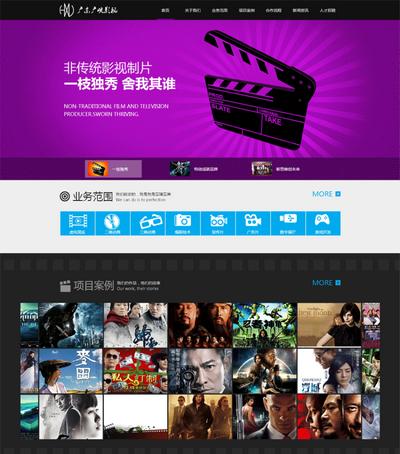 影视传媒公司html整站网站模板
