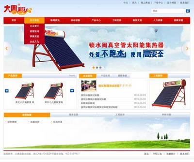 太阳能电器网站静态模板html下载
