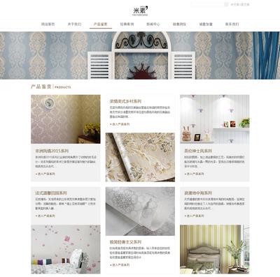 简洁室内墙纸公司html网站静态模