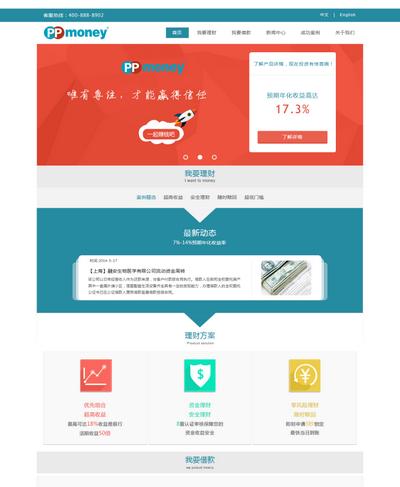金融投资理财服务公司html静态模板