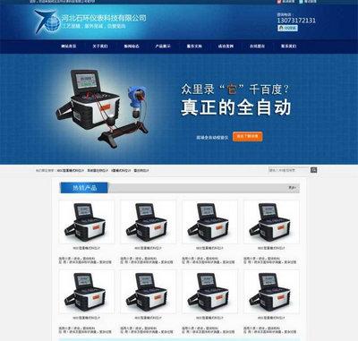 科技产品仪表仪器企业html网站模板下载