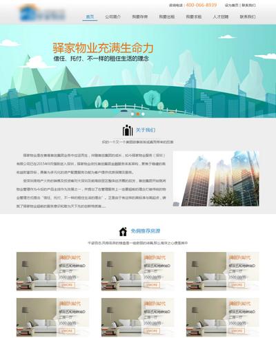 宽屏物业管理公司html整站网站模