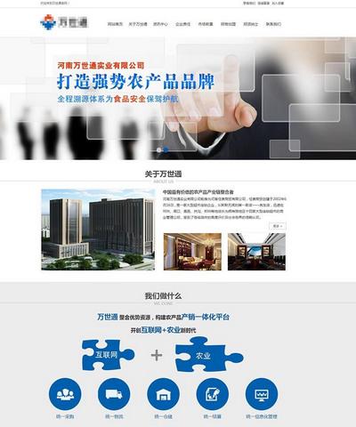 大气农产品企业网站html整站模板