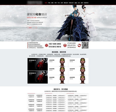 大气时尚美发学校网站HTML模板下载